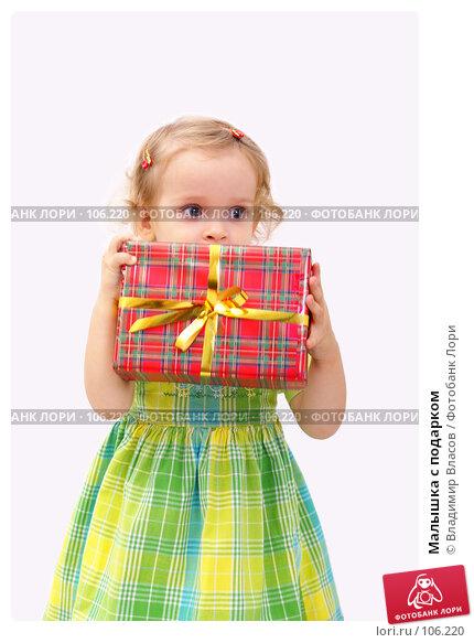 Купить «Малышка с подарком», фото № 106220, снято 28 октября 2007 г. (c) Владимир Власов / Фотобанк Лори