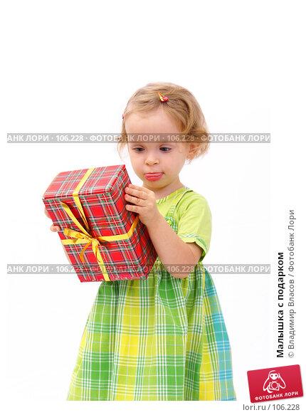Малышка с подарком, фото № 106228, снято 28 октября 2007 г. (c) Владимир Власов / Фотобанк Лори