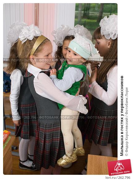 Купить «Малышка в гостях у первоклассников», фото № 262796, снято 25 апреля 2008 г. (c) Федор Королевский / Фотобанк Лори
