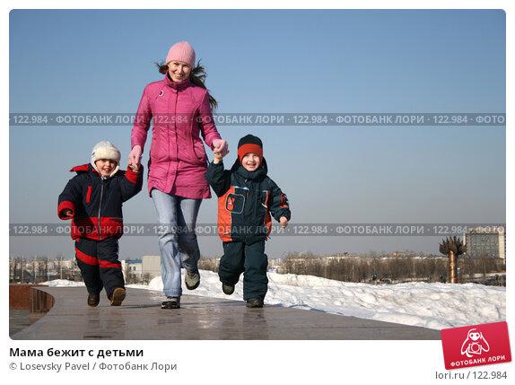 Мама бежит с детьми, фото № 122984, снято 18 марта 2006 г. (c) Losevsky Pavel / Фотобанк Лори