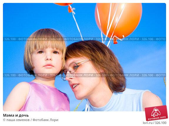 Мама и дочь, фото № 326100, снято 7 июня 2008 г. (c) паша семенов / Фотобанк Лори