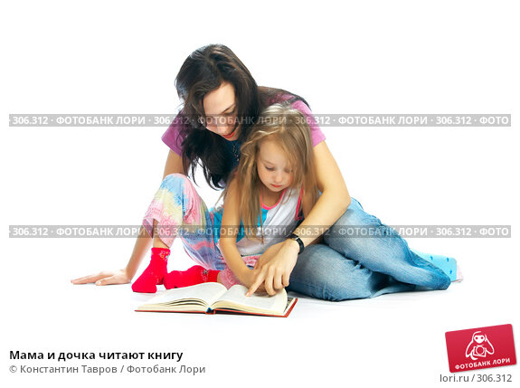 Мама и дочка читают книгу, фото № 306312, снято 28 июля 2007 г. (c) Константин Тавров / Фотобанк Лори