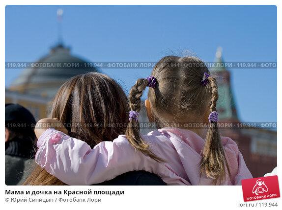 Купить «Мама и дочка на Красной площади», фото № 119944, снято 11 сентября 2007 г. (c) Юрий Синицын / Фотобанк Лори