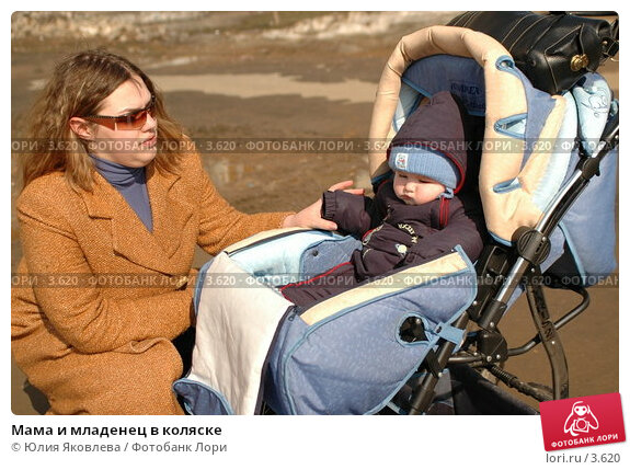 Мама и младенец в коляске, фото № 3620, снято 5 апреля 2006 г. (c) Юлия Яковлева / Фотобанк Лори