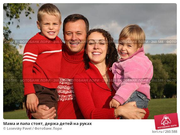 Купить «Мама и папа стоят, держа детей на руках», фото № 260588, снято 24 ноября 2017 г. (c) Losevsky Pavel / Фотобанк Лори