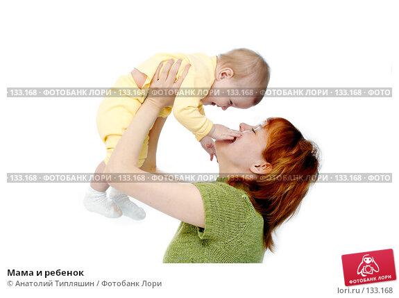 Мама и ребенок, фото № 133168, снято 9 марта 2006 г. (c) Анатолий Типляшин / Фотобанк Лори