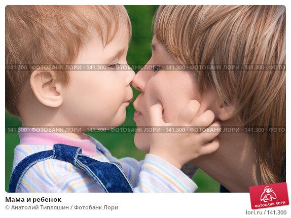Мама и ребенок, фото № 141300, снято 12 мая 2007 г. (c) Анатолий Типляшин / Фотобанк Лори