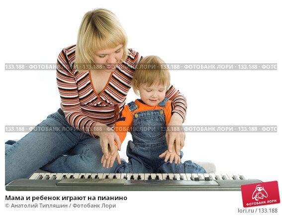 Мама и ребенок играют на пианино, фото № 133188, снято 12 ноября 2007 г. (c) Анатолий Типляшин / Фотобанк Лори