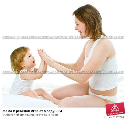 Купить «Мама и ребенок играют в ладушки», фото № 187724, снято 11 декабря 2007 г. (c) Анатолий Типляшин / Фотобанк Лори