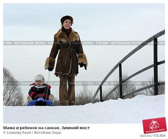 Мама и ребенок на санках. Зимний мост, фото № 116904, снято 19 февраля 2006 г. (c) Losevsky Pavel / Фотобанк Лори
