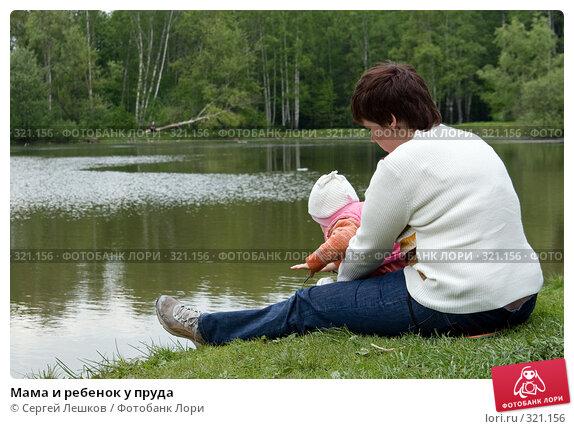 Мама и ребенок у пруда, фото № 321156, снято 18 мая 2008 г. (c) Сергей Лешков / Фотобанк Лори