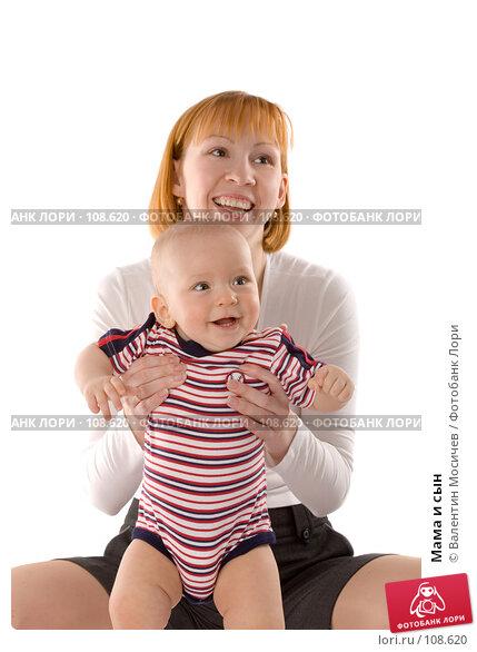 Мама и сын, фото № 108620, снято 8 мая 2007 г. (c) Валентин Мосичев / Фотобанк Лори