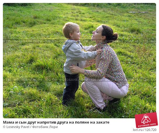 Мама и сын друг напротив друга на поляне на закате, фото № 120720, снято 15 сентября 2005 г. (c) Losevsky Pavel / Фотобанк Лори