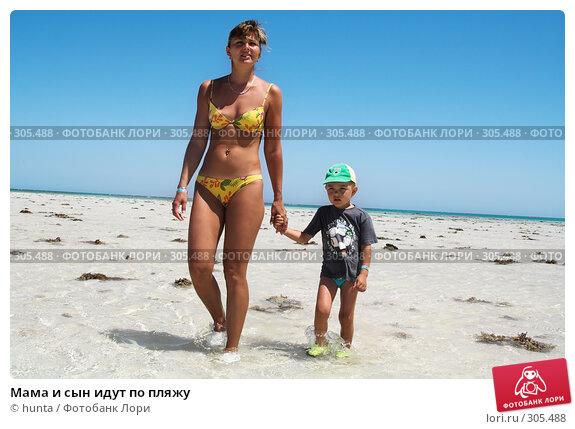 Мама и сын идут по пляжу, фото № 305488, снято 9 сентября 2007 г. (c) hunta / Фотобанк Лори