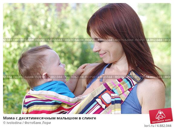 Купить «Мама с десятимесячным малышом в слинге», фото № 4882044, снято 22 июля 2013 г. (c) ivolodina / Фотобанк Лори