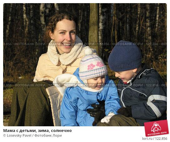 Мама с детьми, зима, солнечно, фото № 122856, снято 4 ноября 2005 г. (c) Losevsky Pavel / Фотобанк Лори