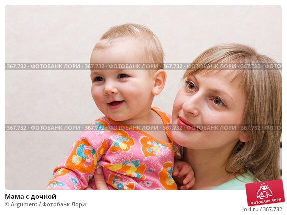 Купить «Мама с дочкой», фото № 367732, снято 2 марта 2008 г. (c) Argument / Фотобанк Лори