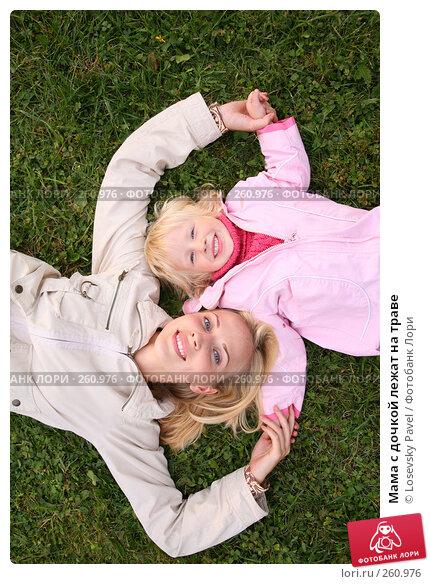 Купить «Мама с дочкой лежат на траве», фото № 260976, снято 20 апреля 2018 г. (c) Losevsky Pavel / Фотобанк Лори