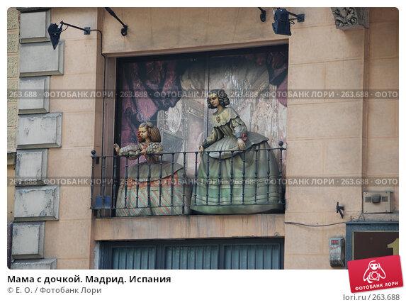 Мама с дочкой. Мадрид. Испания, фото № 263688, снято 20 апреля 2008 г. (c) Екатерина Овсянникова / Фотобанк Лори