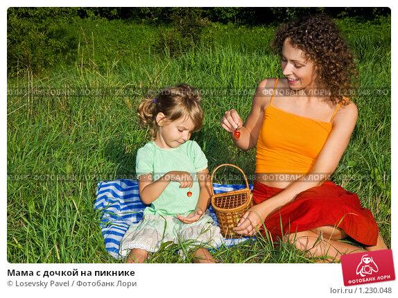 Купить «Мама с дочкой на пикнике», фото № 1230048, снято 5 августа 2009 г. (c) Losevsky Pavel / Фотобанк Лори