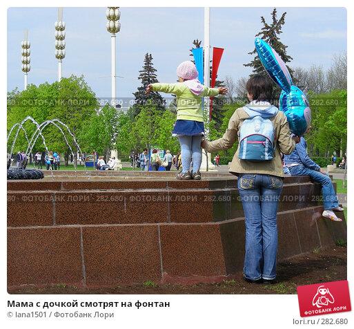 Купить «Мама с дочкой смотрят на фонтан», эксклюзивное фото № 282680, снято 1 мая 2008 г. (c) lana1501 / Фотобанк Лори