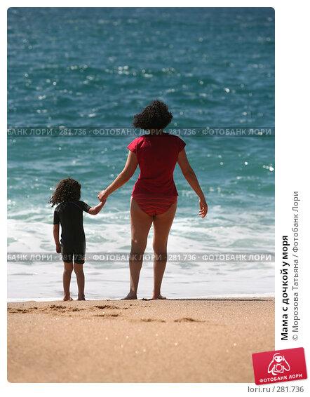 Мама с дочкой у моря, фото № 281736, снято 21 апреля 2008 г. (c) Морозова Татьяна / Фотобанк Лори