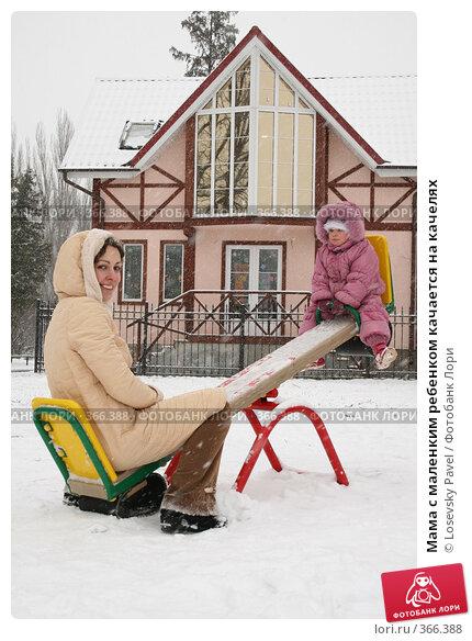 Купить «Мама с маленким ребенком качается на качелях», фото № 366388, снято 11 декабря 2017 г. (c) Losevsky Pavel / Фотобанк Лори