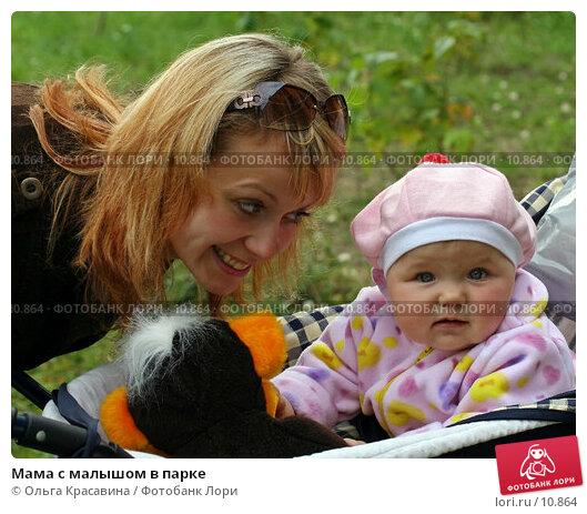 Мама с малышом в парке, фото № 10864, снято 20 августа 2006 г. (c) Ольга Красавина / Фотобанк Лори