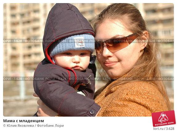 Мама с младенцем, фото № 3628, снято 5 апреля 2006 г. (c) Юлия Яковлева / Фотобанк Лори