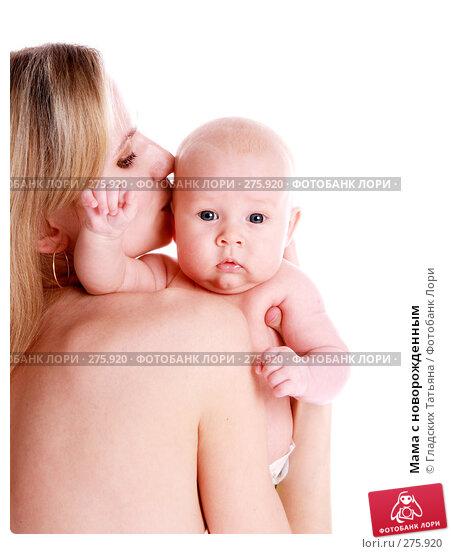 Мама с новорожденным, фото № 275920, снято 24 апреля 2007 г. (c) Гладских Татьяна / Фотобанк Лори