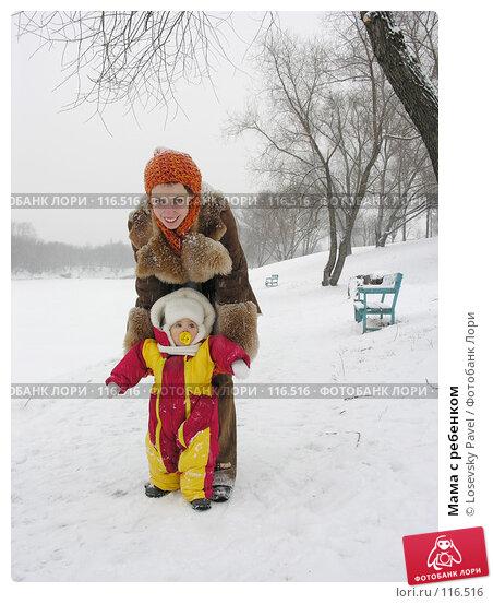 Купить «Мама с ребенком», фото № 116516, снято 11 декабря 2005 г. (c) Losevsky Pavel / Фотобанк Лори