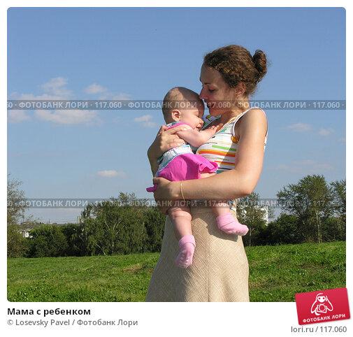 Мама с ребенком, фото № 117060, снято 5 августа 2005 г. (c) Losevsky Pavel / Фотобанк Лори