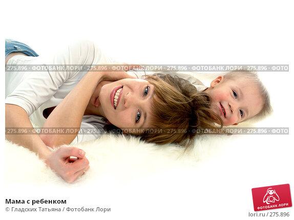 Мама с ребенком, фото № 275896, снято 11 января 2008 г. (c) Гладских Татьяна / Фотобанк Лори