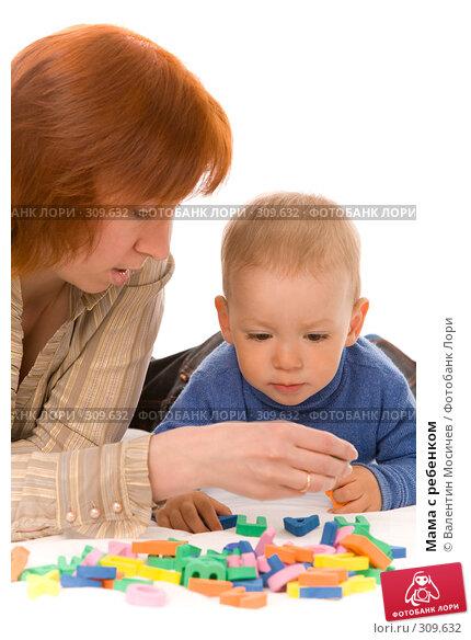 Мама с ребенком, фото № 309632, снято 18 мая 2008 г. (c) Валентин Мосичев / Фотобанк Лори