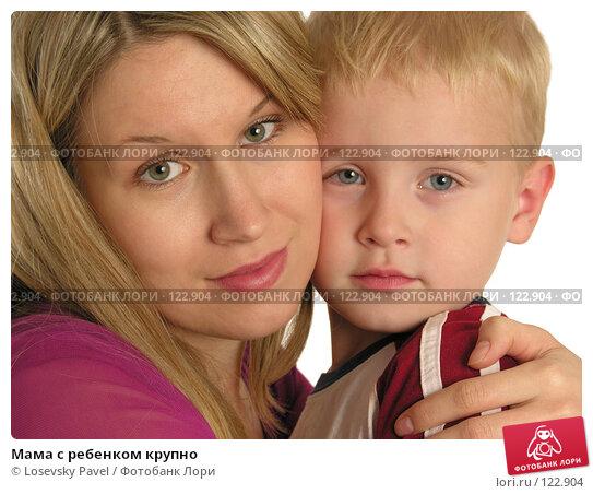 Купить «Мама с ребенком крупно», фото № 122904, снято 13 ноября 2005 г. (c) Losevsky Pavel / Фотобанк Лори