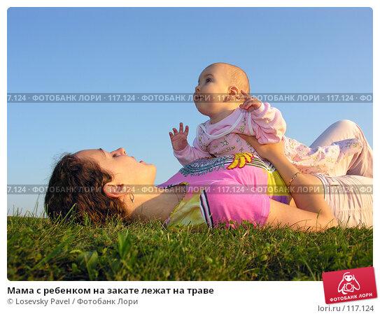Купить «Мама с ребенком на закате лежат на траве», фото № 117124, снято 7 августа 2005 г. (c) Losevsky Pavel / Фотобанк Лори