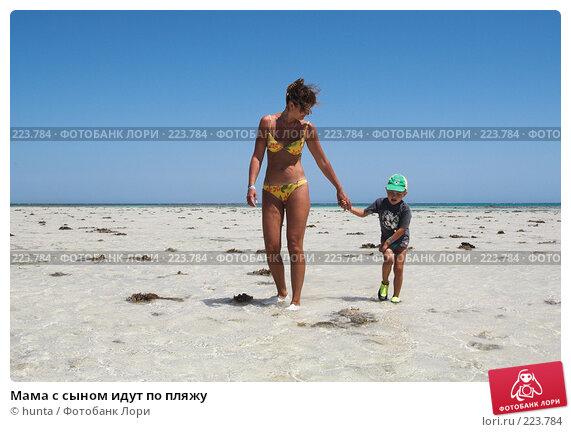 Мама с сыном идут по пляжу, фото № 223784, снято 9 сентября 2007 г. (c) hunta / Фотобанк Лори