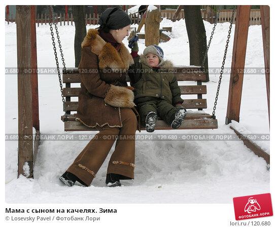 Мама с сыном на качелях. Зима, фото № 120680, снято 19 февраля 2005 г. (c) Losevsky Pavel / Фотобанк Лори
