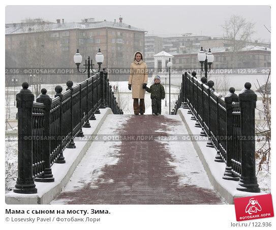 Мама с сыном на мосту. Зима., фото № 122936, снято 20 ноября 2005 г. (c) Losevsky Pavel / Фотобанк Лори
