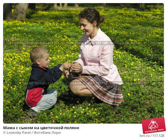 Купить «Мама с сыном на цветочной поляне», фото № 117128, снято 7 мая 2006 г. (c) Losevsky Pavel / Фотобанк Лори