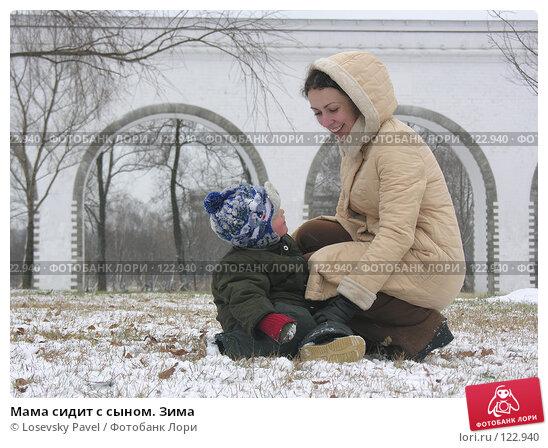 Мама сидит с сыном. Зима, фото № 122940, снято 20 ноября 2005 г. (c) Losevsky Pavel / Фотобанк Лори