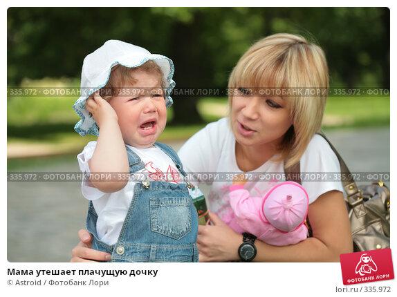 Мама утешает плачущую дочку, фото № 335972, снято 21 июня 2008 г. (c) Astroid / Фотобанк Лори