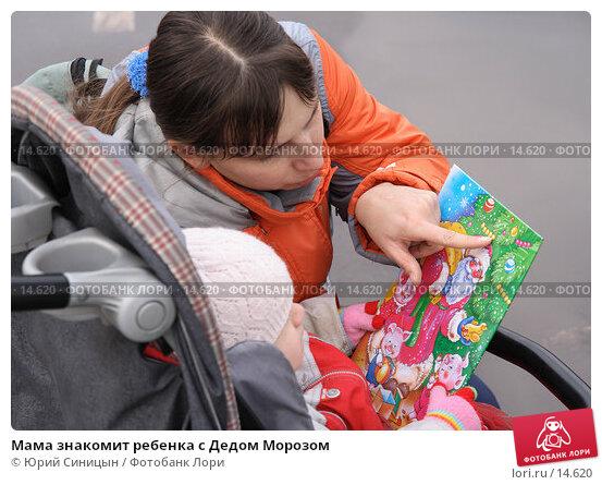 Мама знакомит ребенка с Дедом Морозом, фото № 14620, снято 13 декабря 2006 г. (c) Юрий Синицын / Фотобанк Лори