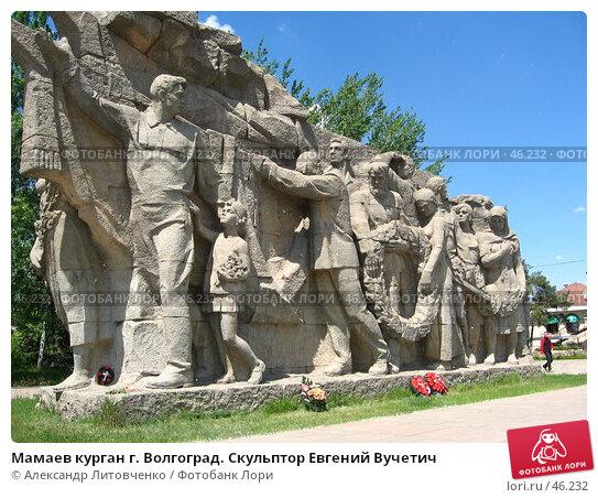 Мамаев курган г. Волгоград, фото № 46232, снято 15 мая 2007 г. (c) Александр Литовченко / Фотобанк Лори