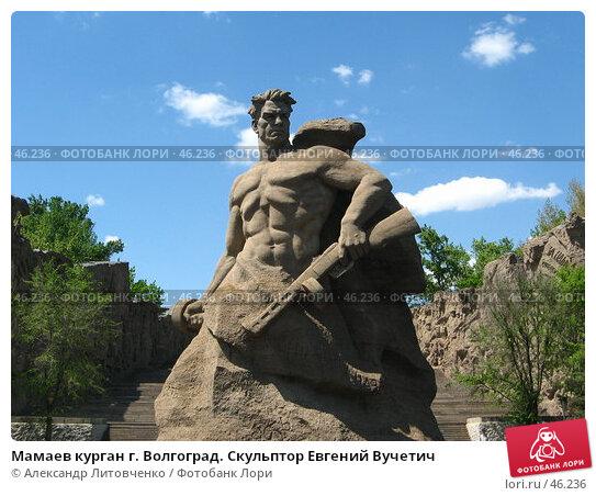 Купить «Мамаев курган г. Волгоград», фото № 46236, снято 15 мая 2007 г. (c) Александр Литовченко / Фотобанк Лори