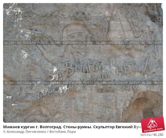 Купить «Мамаев курган г. Волгоград», фото № 46240, снято 15 мая 2007 г. (c) Александр Литовченко / Фотобанк Лори