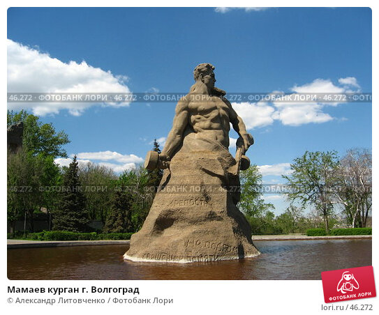 Купить «Мамаев курган г. Волгоград», фото № 46272, снято 15 мая 2007 г. (c) Александр Литовченко / Фотобанк Лори