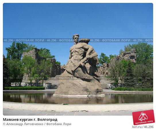 Мамаев курган г. Волгоград, фото № 46296, снято 16 мая 2007 г. (c) Александр Литовченко / Фотобанк Лори