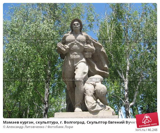 Мамаев курган, памятник, г. Волгоград, фото № 46248, снято 15 мая 2007 г. (c) Александр Литовченко / Фотобанк Лори