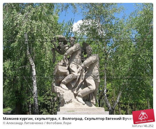 Мамаев курган памятник г. Волгоград, фото № 46252, снято 15 мая 2007 г. (c) Александр Литовченко / Фотобанк Лори